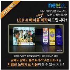 LED-X배너