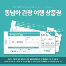 해외 무료 관광 여행권