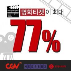 영화 77% 할인 쿠폰