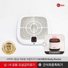 GN MEDI 바디닥터 고급형_요실금치료기&좌훈 족욕기_39개월 렌탈