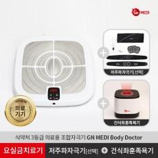GN MEDI 바디닥터 프리미엄_요실금치료기& 좌훈 족욕기+ 저주파자극기_39개월 렌탈