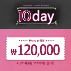 10day (텐데이) - 12만원 상품권