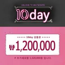 10day (텐데이) - 120만원 상품권