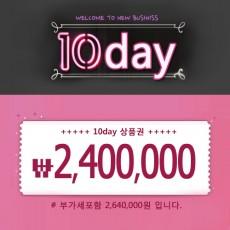 10day (텐데이) - 240만원 상품권