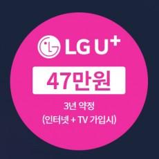 LG 유플러스 인터넷